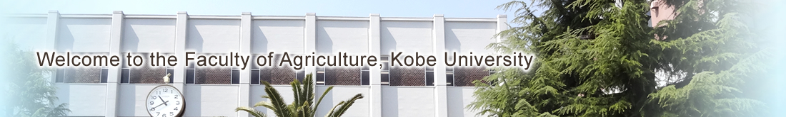 Welcome to the Faculty of Agriculture, Kobe University